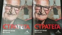 """Автобиографията на Димитър Пенев """"Стратега"""" излезе от печат"""