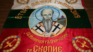 Дариха на НИМ знамето на Втора мъжка гимназия на Скопие
