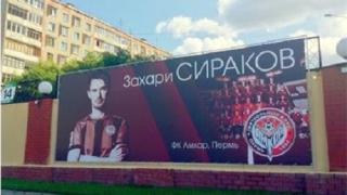 """В Перм откриха сектор """"Захари Сираков"""""""