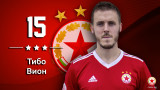 Важен ден за Тибо Вион от ЦСКА