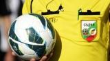 Всички съдийски наряди за последния кръг в Първа лига