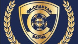 Наказаха Спартак (Варна) за три мача без домакинство