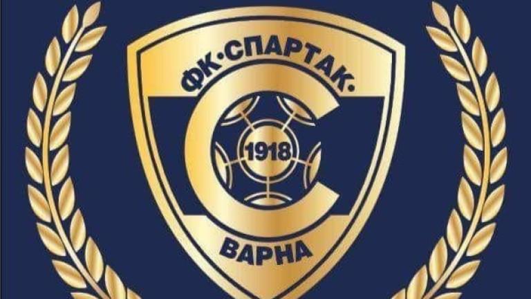 Спартак (Варна) на 101 години!