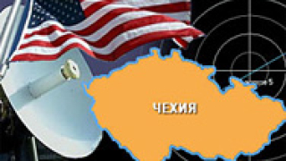 САЩ и Чехия подписахa споразумение за ПРО