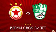ЦСКА пусна билетите за Берое