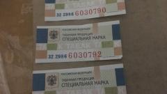 Контрабандни 2 млн. руски бандероли заловиха митничари