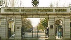 "Депутатите ""продадоха"" Вазовските военни заводи"
