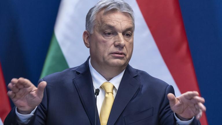 Унгарският премиер Виктор Орбан обяви, че позицията на Европейския съюз