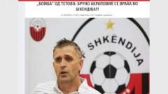 Акрапович се връща в Шкендия?