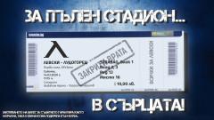 Левски пусна в продажба виртуалните билети за Лудогорец, цената им е 10 лева