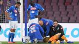 Оспина пропуска финала за Купата на Италия