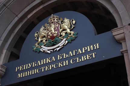 Правителството предлага промени при достъпа до класифицирана информация