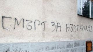 Поредно хасковско училище осъмна с протурски надписи
