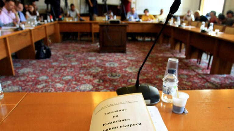 Депутатите от правната комисия се изплашиха да си замразят заплатите