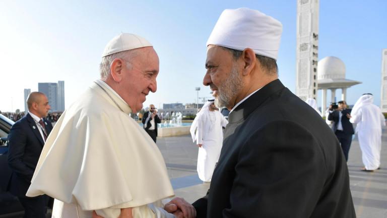 Няма оправдание за омразата и насилието в името на Бог, обяви Франциск в ОАЕ