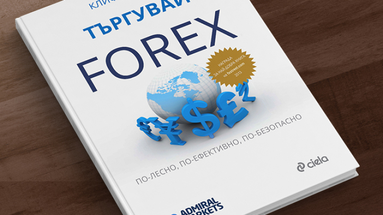Форекс търговия за начинаещи forex profit pro.dll
