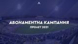 Левски с нова кампания за абонаментните карти