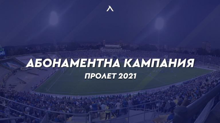 От Левски стартираха нов етап в продажбата на абонаментни карти.