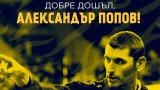 Александър Попов е новият треньор на Хебър