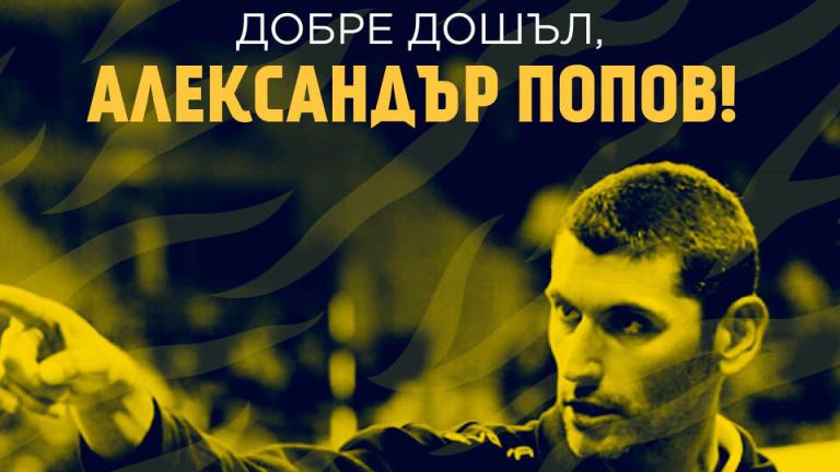 Александър Попов е новият треньор на волейболния Хебър. Новината бе