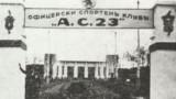 Предшественикът на ЦСКА АС-23, който разгроми Левски с 11:4 и 9:3
