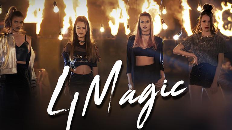 4Magic оглавиха класациите с дебютния си сингъл