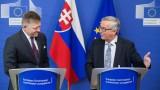 Юнкер: Практиката на двойни стандарти за стоките в ЕС е неприемлива