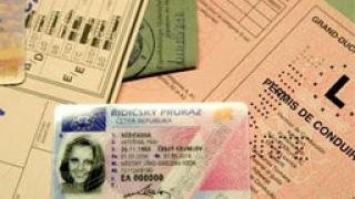 Удостоверяваме самоличност и с шофьорска книжка