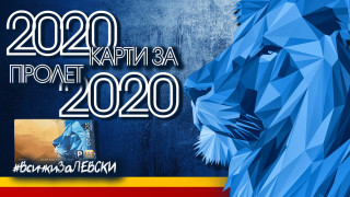 """Тръст """"Синя България"""": Поклон пред нейно величество публиката на Левски"""