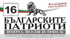 """Българските патриоти: Нападението на """"демократите"""" над Милена Славова е парад на лицемерието на необолшевизма!"""