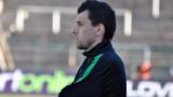 Светослав Тодоров става помощник в английски клуб