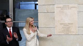 САЩ официално откриха посолството си в Йерусалим