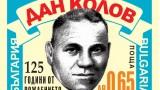 Пускат специална пощенска марка, посветена на Дан Колов