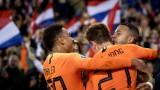 Холандия надви Северна Ирландия с 3:1 в европейска квалификация