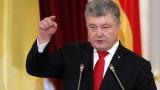 """Порошенко обяви """"исторически ден"""" за църквата на Украйна"""