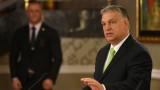 ЕП вече е взел решение за Унгария, недоволства Орбан