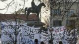 """5000 """"червени"""" блокират центъра на София"""