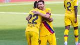 Барселона пак на точка зад Реал, нова каталунска победа, гол на Видал