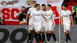 Севиля е на 1/8-финал в Лига Европа след безапелационна победа над Лацио