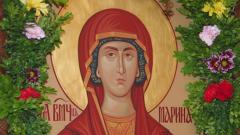 Днес почитаме Св. Марина