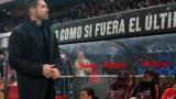 Диего: Ще гледам Барса - Реал с голямо удоволствие