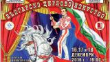Българският Национален цирк получи почетен знак