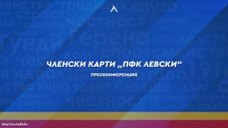 """Утре представят членските карти """"Аз съм Левски"""""""