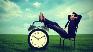 Как да станем господари на собственото си време