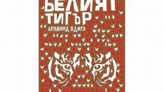 """Белият тигър"" от Аравинд Адига"