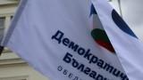 """""""Демократична България"""" настоява ДНСК да спре """"Златен век"""""""