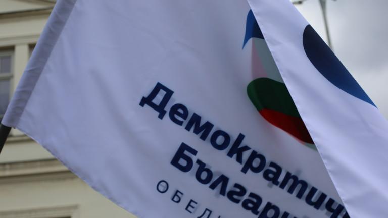 """Редица липси в новия законопроект за мерките откри """"Демократична България"""""""