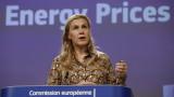 Цените на енергията: Брюксел обяви план за смекчаване на газовата криза в Европа