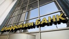 "Обискираха два офиса на ""Райфайзенбанк"" в Санкт Петербург"