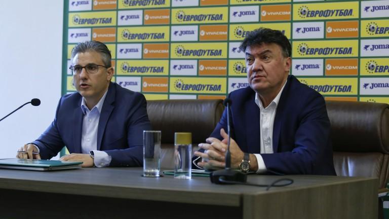 Изпълкомът на БФС прие промени във формата на Втора лига
